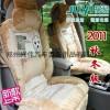 居易卡通 汽车用品坐垫正品 冬天季加厚毛绒座垫车垫阳光心情