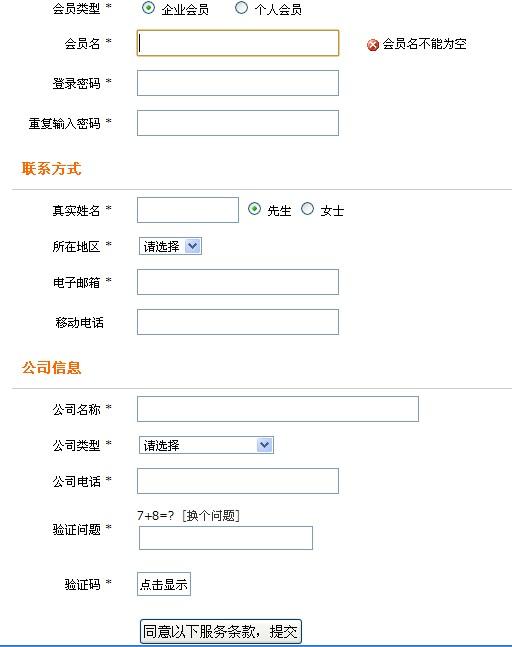 赢家网注册第二步,填写信息