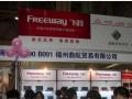 福州鼎航公司