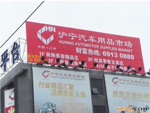 上海沪宁汽车用品市场