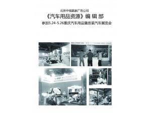 重庆展会 (6图)