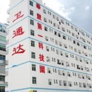 深圳市卫通达电子有限公司肖润平gps