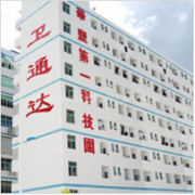 深圳卫通达电子有限公司(汤丹萍GPS)