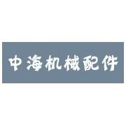 中海工程机械配件有限公司