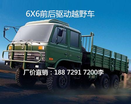 EQ2102N报价,东风EQ2102N平头6X6前后驱动货车