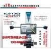 上海一成YC3D-6002B四轮定位仪