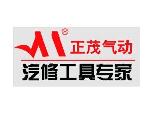 台州正茂动力工具有限公司 (0图)