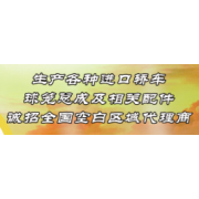 玉环县城关蓝漾机械厂