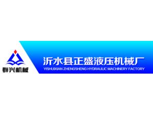沂水县正盛液压机械厂 (2图)