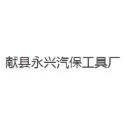 献县永兴汽保工具厂