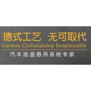 德国AMBOSS中国分公司 河南路德堡汽材有限公司